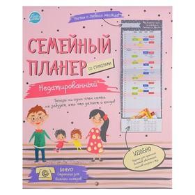 """Планер """"Семейный"""" 350 стикеров, недатированный"""