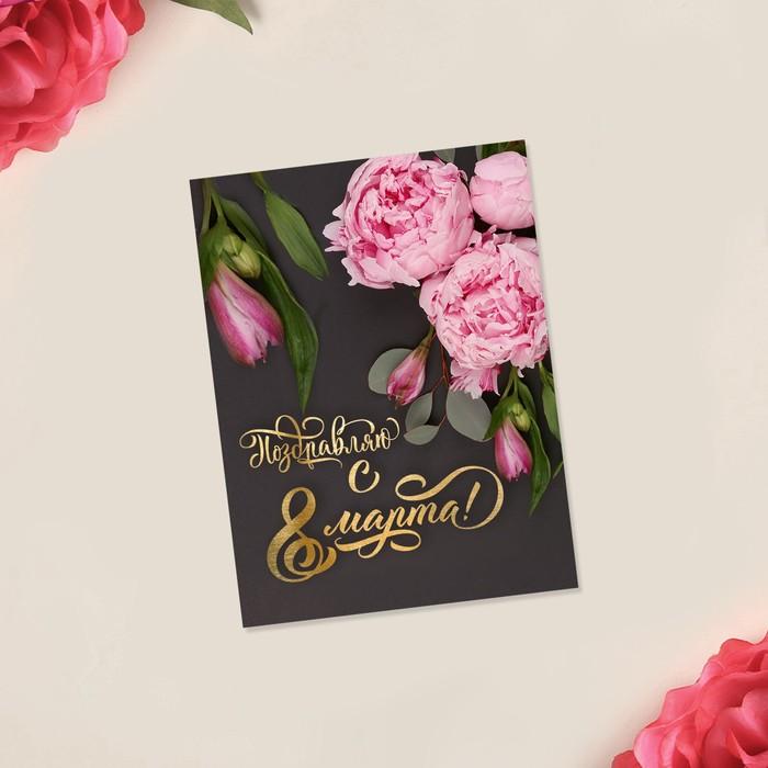 Картинки с 8 марта с пионами, имени владимир открытки
