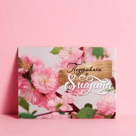 """Открытка-комплимент """"С 8 Марта!"""" розовые цветочки, 8 х 6 см"""