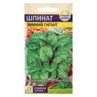 """Семена Шпинат """"Зимний гигант"""", цп, 1 г"""