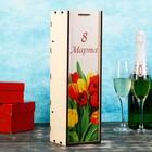 """Коробка для бутылки """"8 Марта"""", с выдвижной крышкой, 11×11×38 см"""