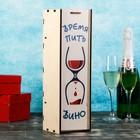 """Коробка для бутылки """"Время пить вино"""", с выдвижной крышкой, 11×11×38 см"""