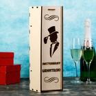 """Коробка для бутылки """"Настоящему ценителю"""", с выдвижной крышкой, 11×11×38 см"""