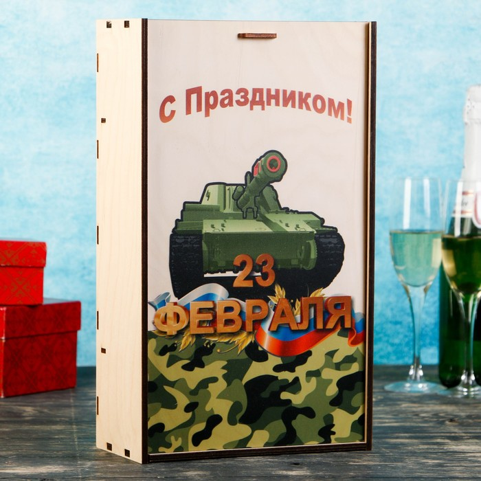 """Пенал подарочный под две бутылки """"23 Февраля, танк"""", выдвижная крышка, с печатью"""
