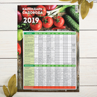 Календарь садовода