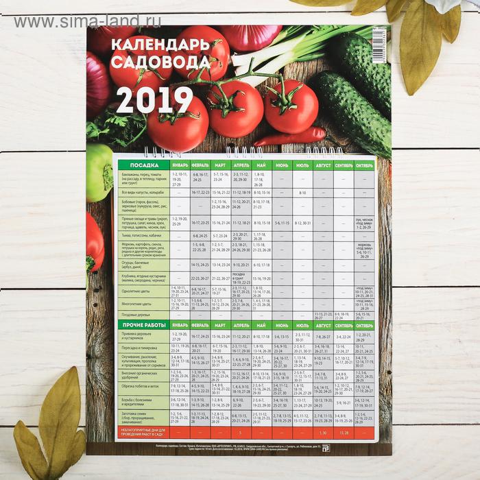 """Календарь садовода """"Помидоры"""""""