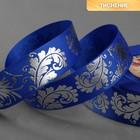 Лента репсовая «Лепесток», 25 мм, 18±1 м, цвет синий
