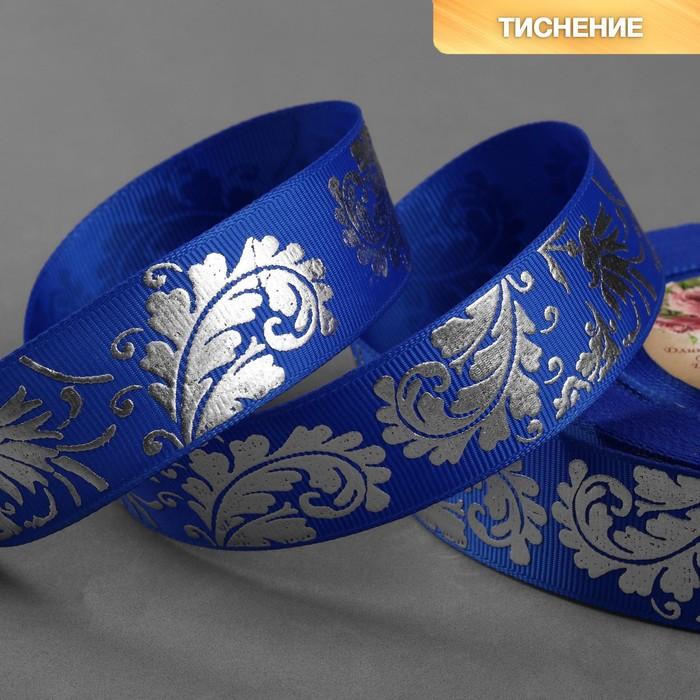 Лента репсовая с тиснением «Лепесток», 25 мм, 18 ± 1 м, цвет синий