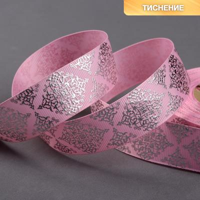 Лента репсовая с тиснением «Орнамент», 25 мм, 18 ± 1 м, цвет розовый