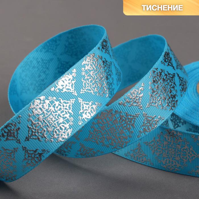Лента репсовая «Орнамент», 25 мм, 18 ± 1 м, цвет голубой