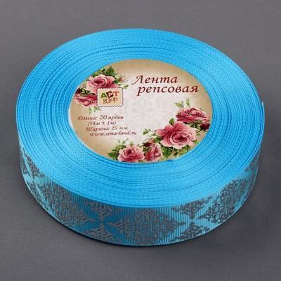 Лента репсовая с тиснением «Орнамент», 25 мм, 18 ± 1 м, цвет голубой