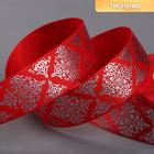 Лента репсовая «Орнамент», 25 мм, 18±1 м, цвет красный