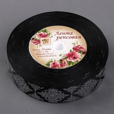 Лента репсовая с тиснением «Орнамент», 25 мм, 18 ± 1 м, цвет чёрный