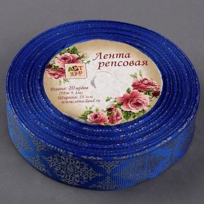 Лента репсовая с тиснением «Орнамент», 25 мм, 18 ± 1 м, цвет синий