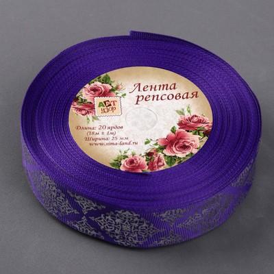 Лента репсовая с тиснением «Орнамент», 25 мм, 18 ± 1 м, цвет тёмно-фиолетовый