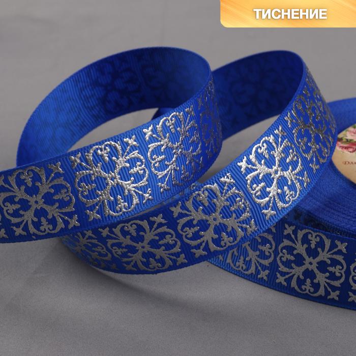Лента репсовая с тиснением «Крестовина», 25 мм, 18 ± 1 м, цвет синий - фото 392095
