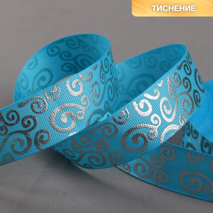 Лента репсовая с тиснением «Вьюнок», 25 мм, 18 ± 1 м, цвет голубой - фото 392291