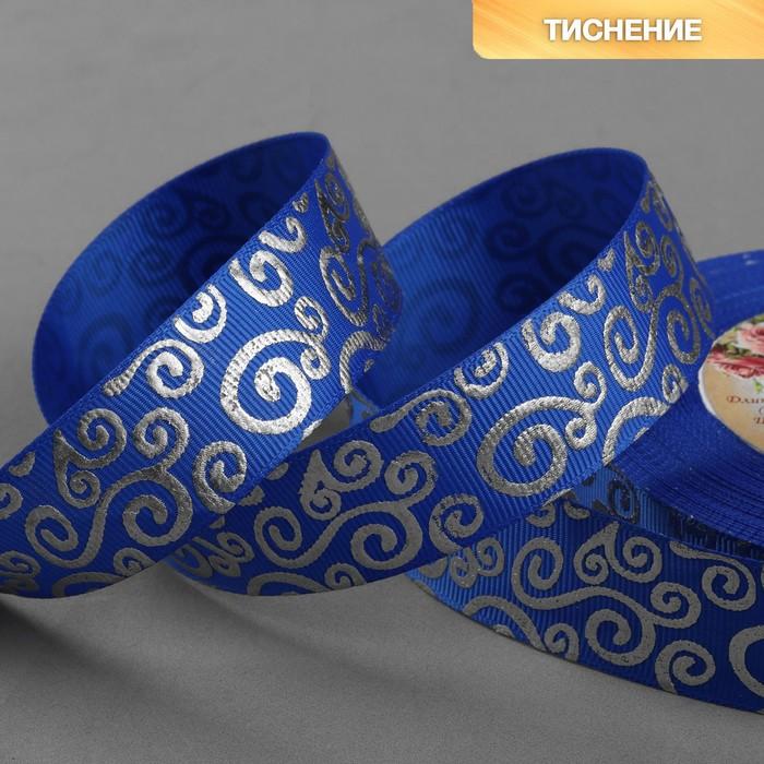 Лента репсовая с тиснением «Вьюнок», 25 мм, 18 ± 1 м, цвет синий