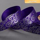 Лента репсовая «Вьюнок», 25 мм, 18 ± 1 м, цвет фиолетовый