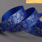 Лента репсовая «Огурцы», 25 мм, 18 ± 1 м, цвет синий