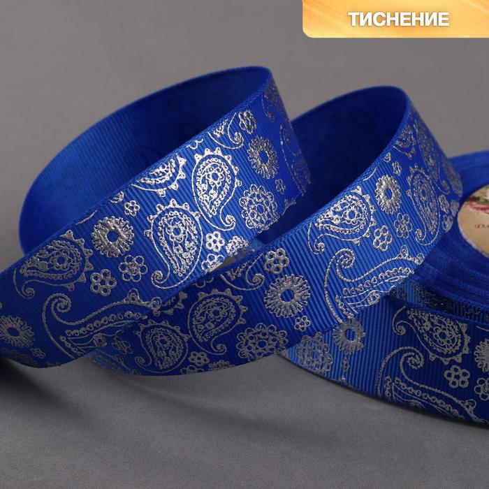 Лента репсовая с тиснением «Огурцы», 25 мм, 18 ± 1 м, цвет синий
