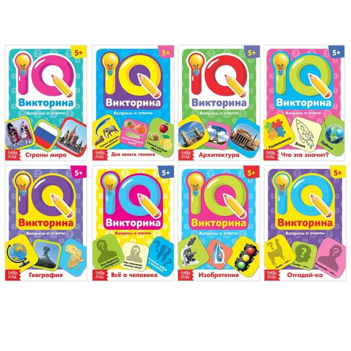 Книги набор «IQ викторины», 8 шт. по 20 стр. - фото 798115231