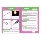 Книги набор «IQ викторины», 8 шт. по 20 стр. - фото 105679760