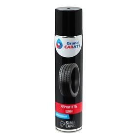 Чернитель шин Grand Caratt Блеск-ЛР, аэрозоль, 400 мл Ош