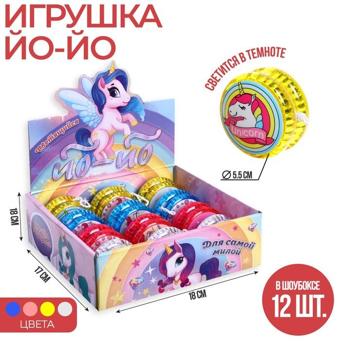 Йо-Йо световой «Единорог», цвета МИКС