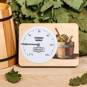 "Термометр для бани  ""Веник и шайка"", 15,2х11см, ""Добропаровъ"""