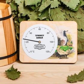 """Термометр для бани  """"Банька"""", 15,2х11см, """"Добропаровъ"""""""