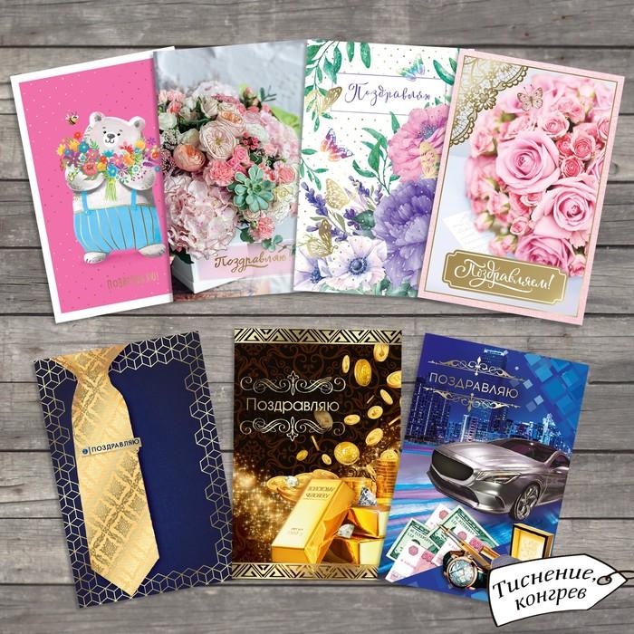 Набор средних открыток с конгревом и тиснением «Поздравительные» 7 штук