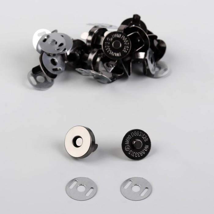 Кнопки магнитные, d = 14 мм, 10 шт, цвет чёрный