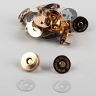 Кнопки магнитные, d = 18 мм, 10 шт, цвет золотой
