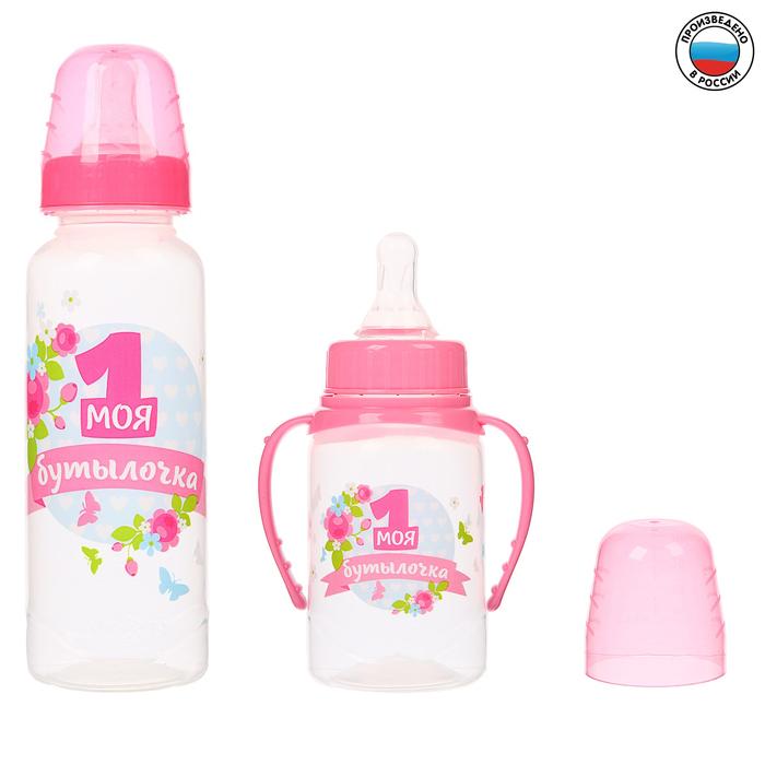 Подарочный детский набор «Моя первая бутылочка»: бутылочки для кормления 150 и 250 мл, прямые, от 0 мес., цвет розовый