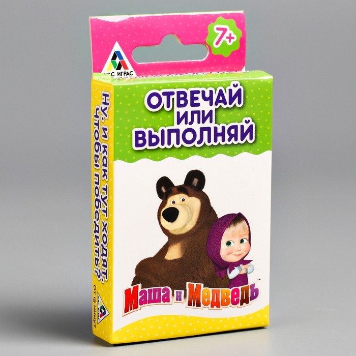 """Игра вопрос-ответ """"Отвечай или выполняй"""", Маша и Медведь"""