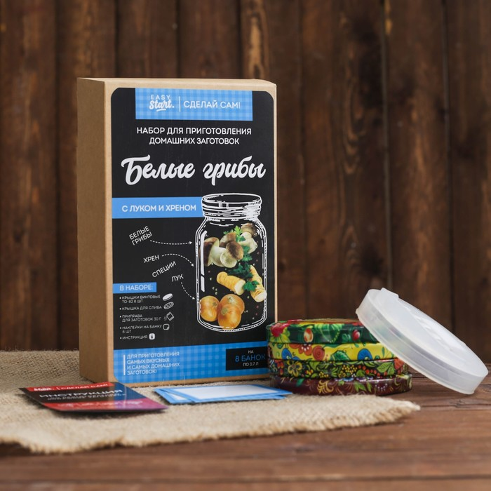"""Набор для приготовления домашних заготовок """"Белые грибы"""", сделай сам"""