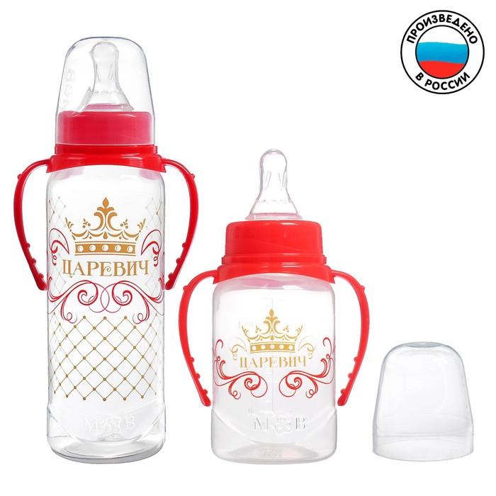 Подарочный детский набор «Царевич»: бутылочки для кормления 150 и 250 мл, прямые, от 0 мес., цвет красный