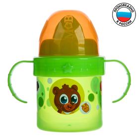 Поильник детский с твёрдым носиком «Лесные малыши», с ручками, 150 мл, от 5 мес., цвет зелёный/оранжевый