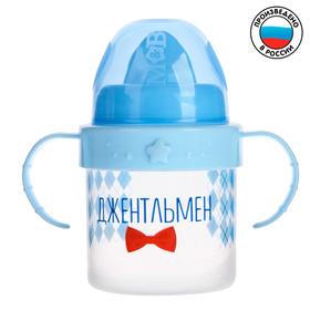 Поильник детский с твёрдым носиком «Джентльмен», с ручками, 150 мл, от 5 мес., цвет голубой