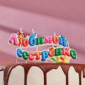 """Свеча для торта на шпажках """"Любимой сестрёнке"""""""