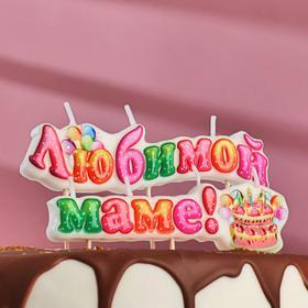 """Свеча для торта на шпажках """"Любимой маме"""""""