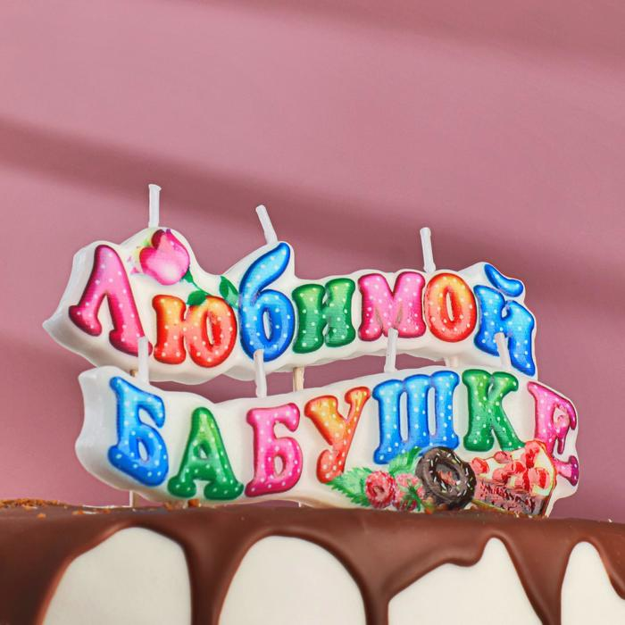 "Свеча для торта на шпажках ""Любимой бабушке"" - фото 186605049"