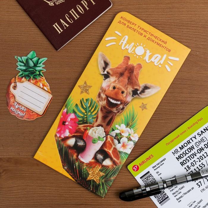 """Туристический конверт для документов и наклейка на чемодан """"Алоха!"""""""