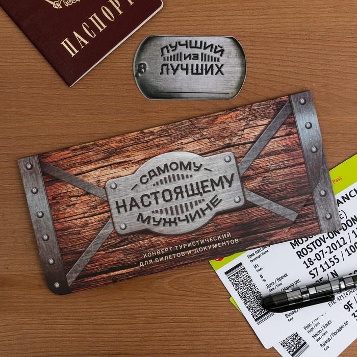 """Туристический конверт для документов и наклейка на чемодан """"Самому настоящему мужчине"""""""