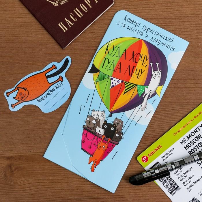 """Туристический конверт для документов и наклейка на чемодан """"Куда хочу, туда лечу!"""""""