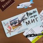 """Туристический конверт для документов и наклейка на чемодан """"Важен каждый миг!"""""""