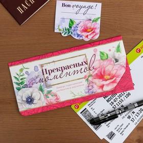 """Туристический конверт для документов и наклейка на чемодан """"Прекрасных моментов"""" - фото 4638983"""