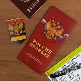 Туристический конверт для документов и наклейка на чемодан 'Россия великая' Ош