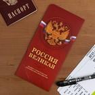 """Конверт туристический """"Россия великая"""", 21 х 10 см - фото 4639047"""